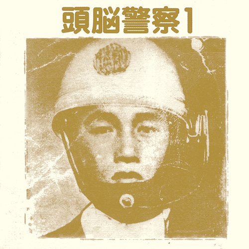 頭脳警察 1(ファースト)