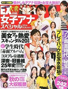 加藤綾子アナ「3月電撃退社」スクープ情報