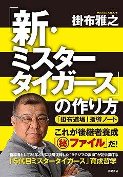 阪神お家騒動再び…掛布新監督を握りつぶした「黒幕の正体」