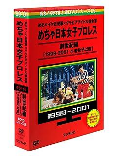 「DVDで復活」した極楽・山本の芸能界復帰への道