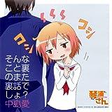 TVアニメーション「琴浦さん」OPテーマ::そんなこと裏のまた裏話でしょ?