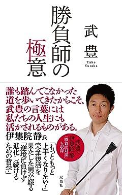 連載100回記念 勝負師・武豊インタビュー