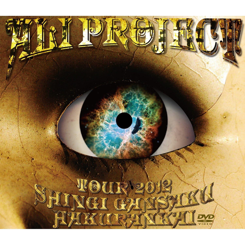 Ali Project – ALI PROJECT TOUR 2012 真偽贋作博覧会 ALI PROJECT TOUR 2012 Shingi Gansaku Hakuran Kai