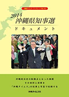 中国「沖縄独立プラン」戦慄実態