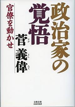 安倍政権の黒子・菅義偉官房長官の「凄すぎる寝業力」
