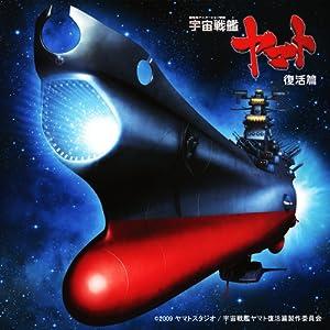 :宇宙戦艦ヤマト復活篇オリジナルサウンドトラック