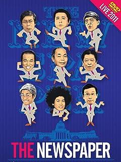 次期総選挙橋下「維新の会」に討ち取られる激ヤバ大物政治家10人 vol.4