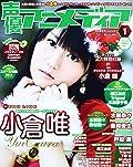 小倉唯のサンタ姿が胸キュンな「声優アニメディア」の表紙が公開
