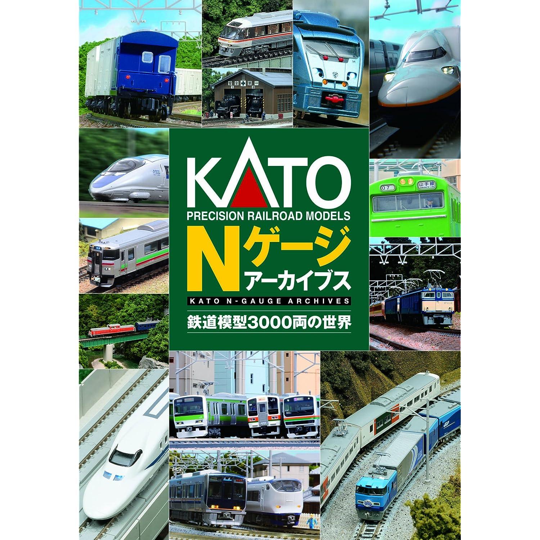 KATO Nゲージ アーカイブス -鉄道模型3000両の世界-
