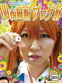 東京VS大阪「SEXしたい女優」ランキング vol.5