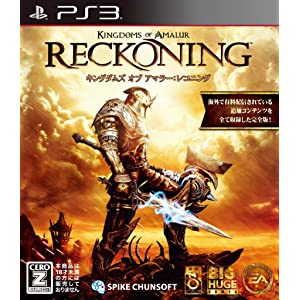 キングダムズ オブ アマラー:レコニング PS3