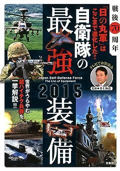 自衛隊VS中国軍の結果は? 「自衛隊の最強装備2015」にその答えがある