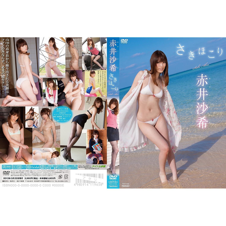 【ロッキーの】赤井沙希【娘】YouTube動画>5本 ->画像>104枚