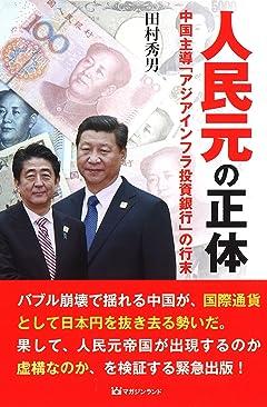 ゴーマン中国「カネの力で世界征服」大野望