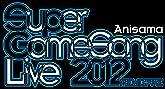 豪華歌姫たちによる「スーパーゲーソンライブ2012」をBlu-ray化