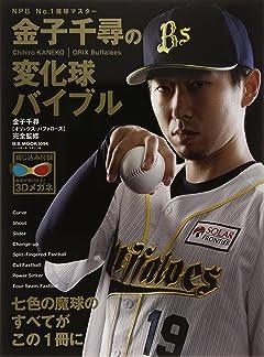 2014年日本シリーズは「巨人VSオリックス」だ!