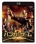 「ハンガー・ゲーム」Blu-ray版に水樹奈々、神谷浩史らの特典映像