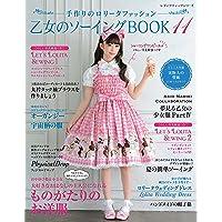 乙女のソーイングBOOK 2017年Vol.11 小さい表紙画像