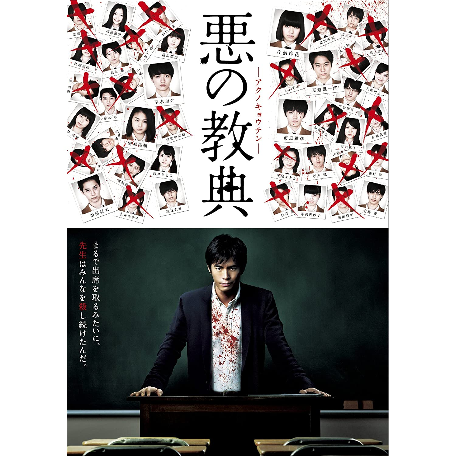 Lesson of the Evil / Aku no Kyouten / 2012 / Japonya / Online Film �zle