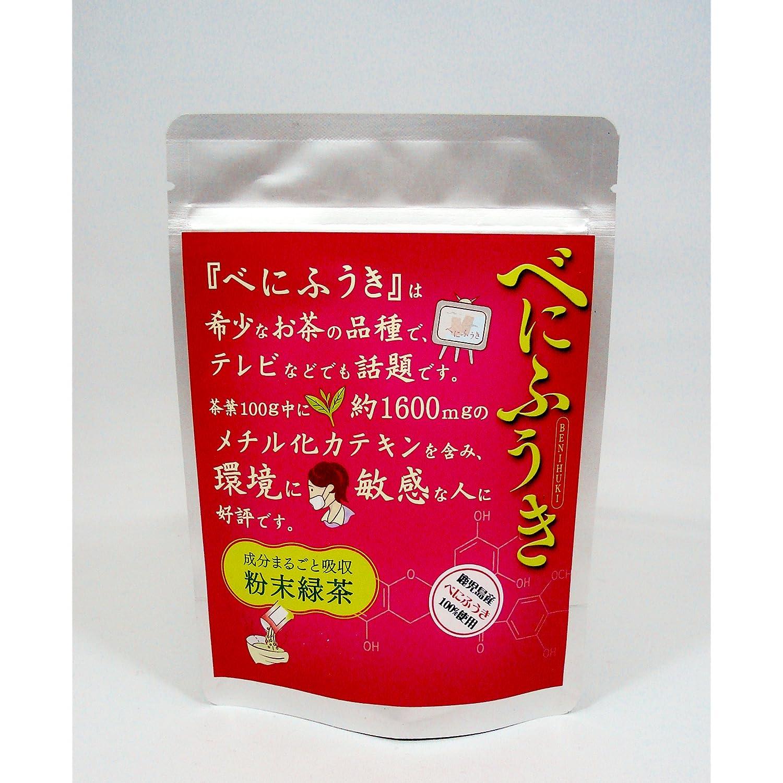 鹿児島産100%駒井園の「べにふうき粉末茶」80g