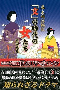 【幕末女傑烈伝】裸のまま飛び出し、坂本龍馬の窮地を救った楢崎龍