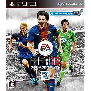 FIFA13 ワールドクラスサッカー(PS3)【PS3:サッカー】《送料無料》