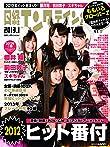 ももいろクローバーZが飾る「日経エンタ」1月号の表紙が公開