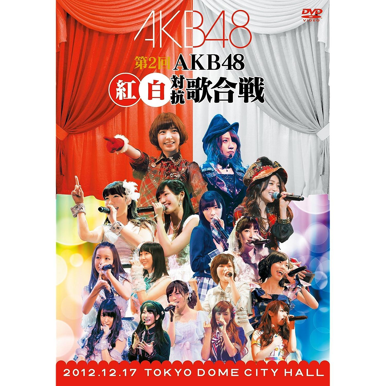 AKB48 – 第2回 AKB48 紅白対抗歌合戦