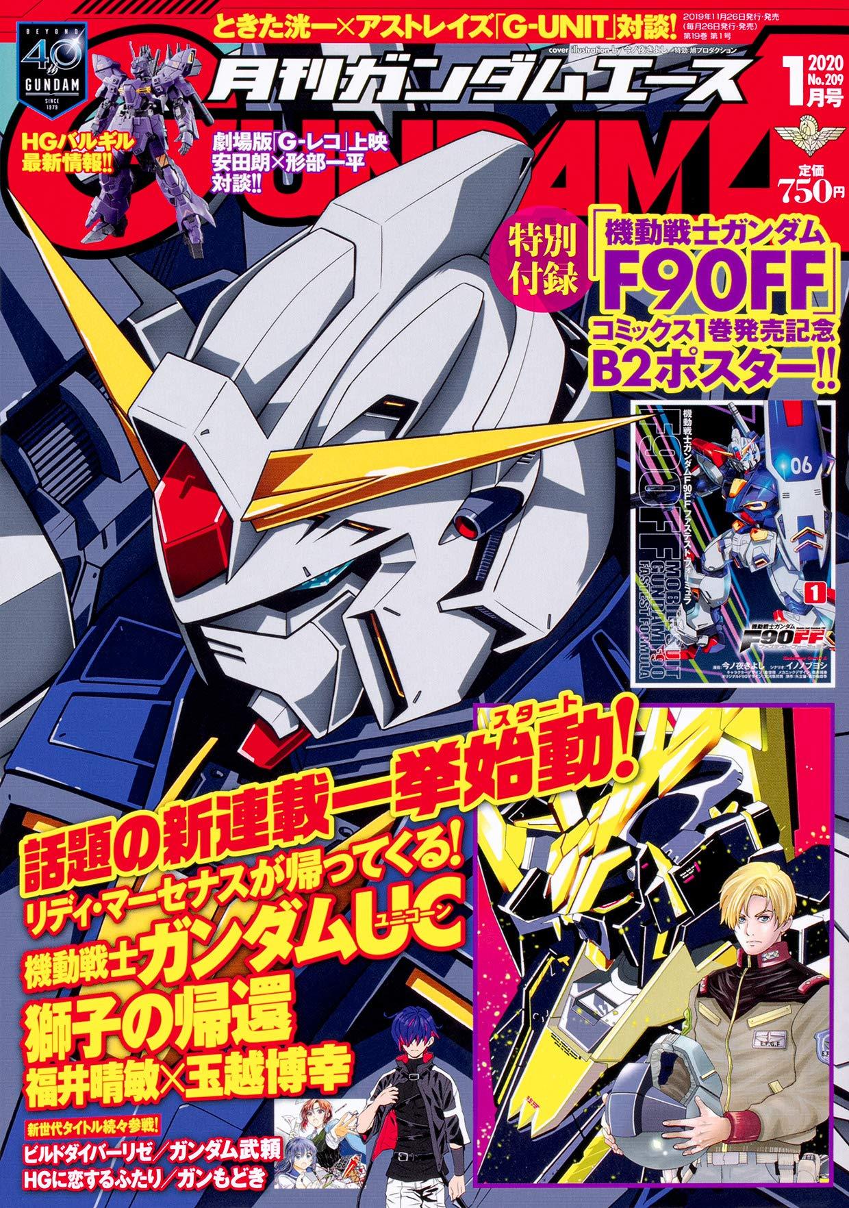 月刊高达ACE No.209 2020年01月号