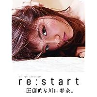 川口春奈 re:start 小さい表紙画像