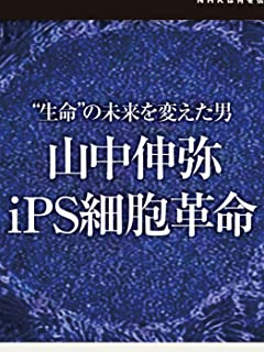 iPS細胞も悪用される!被害者遺族が語った「臓器再生詐欺」極悪手口 vol.1