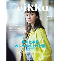 vikka 2017年4月号 小さい表紙画像