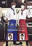 代永翼と佐藤拓也が料理に挑戦した「ときめきレシピ」をDVD化