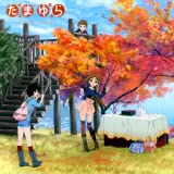 TVアニメーション「たまゆら~hitotose~」EDテーマ::神様のいたずら(初回限定盤)(DVD付)
