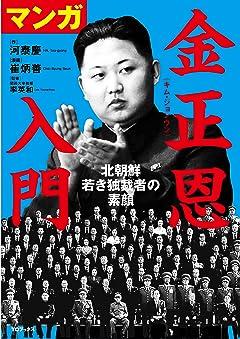 金正恩 第一書記の怒りが爆発寸前! 北朝鮮の異常緊迫「激ヤバ」実態