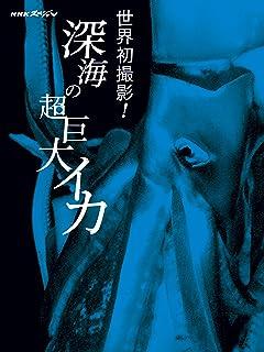 """""""深海の魔王""""30の秘密 「戦慄シミュレーション ダイオウイカvs自衛隊 もし戦わば…」vol.1"""