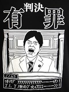 """野々村竜太郎・元兵庫県議 「今度は塀の中で""""号泣""""」か!?"""