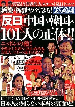 ヤバすぎるワースト「反日」中国人&韓国人リスト【朴槿惠(パク・クネ)】