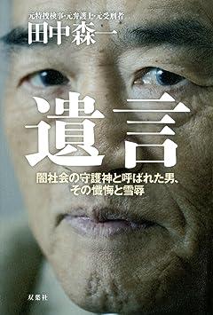 元弁護士・田中森一氏が赤裸々に綴った「獄中がん宣告と