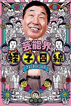 蛭子能収「芸能界メッタ斬り」毒舌バクロ