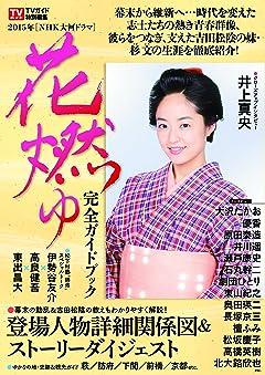 NHK大河ドラマ 読者が選んだ「歴代美女優」べスト20