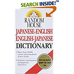 ISBN:034540548X Random House Japanese-English English-Japanese Dictionary by Dictionary