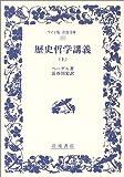 歴史哲学講義 (上)