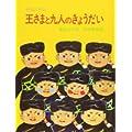 王さまと九人のきょうだい―中国の民話 (大型絵本 (7)) (1 クリップ)