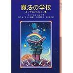 魔法の学校――エンデのメルヒェン集 (岩波少年文庫)