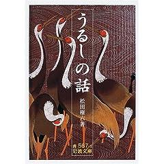 松田権六「うるしの話」