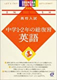 <strong>高校受験</strong>中学1・2年の総復習<strong>英語</strong>