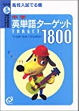 <strong>高校受験</strong>でる順中学英単語ターゲット1800