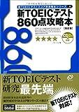 新TOEICテスト860点攻略本