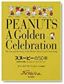 スヌーピーの50年—世界中が愛したコミック『ピーナッツ』